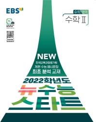 고등 수학영역 수학2(2020)(2022 수능대비)(EBS 뉴수능 스타트)
