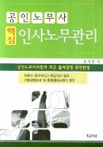 공인노무사 핵심 인사노무관리  (2007)