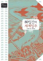 80일간의 세계일주(Classic Letter Book 8)
