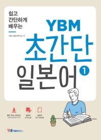 YBM 초간단 일본어. 1(쉽고 간단하게 배우는)