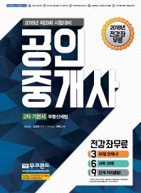 부동산세법 기본서(공인중개사 2차)(2018)(무크랜드)