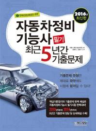 자동차정비기능사 필기 최근 5년간 기출문제(2016)