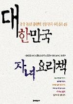 대한민국 자녀 요리책