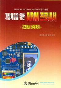 개발자들을 위한 ARM 프로세서