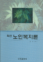 노인복지론(최신)(2판)
