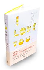아이 러브 유 (I LOVE YOU) / 이사카 고타로,이시다 이라,이치카와 다쿠지,나카타 에이이치,나카무라 고우 외