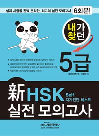 신 HSK 실전 모의고사 5급(2012)