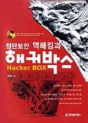 첨단보안 역해킹과 해커박스(S/W포함)