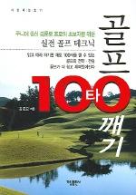 골프 100타 깨기