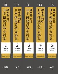 한반도 간행 일본전통시가 자료집: 가집편(양장본 HardCover)(전5권)
