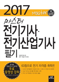 전기기사 전기산업기사 필기(2017)(마스터)