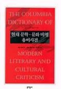 현대문학.문화비평 용어사전