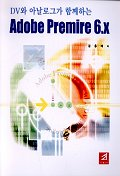 ADOBE PREMIRE 6.X(DV와 아날로그가 함께하는)(CD-ROM 1장 포함)