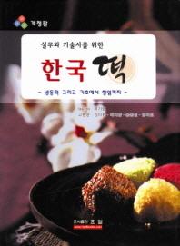 한국떡(실무와 기술사를 위한)