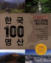 한국 100명산: GPS 초정밀 등산지도집(2014)(양장본 HardCover)