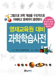 과학학습사전(영재교육원 대비)
