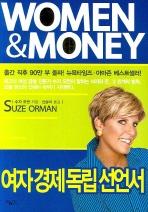 WOMEN & MONEY: 여자경제독립선언서