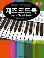 재즈 코드북(피아니스트를 위한)(CD1장포함)