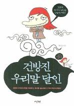 건방진 우리말 달인 초판 3쇄