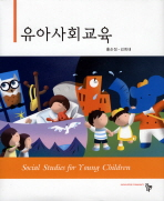유아사회교육(양장본 HardCover)