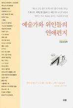 예술가와 위인들의 연애편지