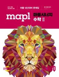 고등 수학2 내신대비 문제집(2020)(마플시너지)