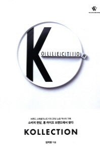 Kollection(컬렉션)