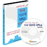 미국 100대 대학교 입시가이드 시즌. 1(CD)(미국유학을 위한)