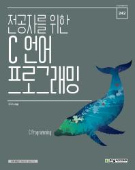 C 언어 프로그래밍(전공자를 위한)(IT CookBook 242)