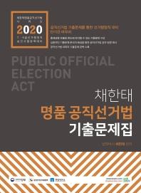 채한태 명품 공직선거법 기출문제집(2020) 7 9급 선거 행정직 승진시험 완벽대비
