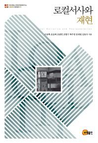 로컬서사와 재현(부산대학교 한국민족문화연구소 18)