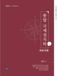 통합 국제정치학. 3: 외교사편(2019)