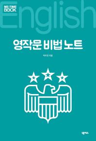 영작문 비법 노트(미타임북 시리즈 107)