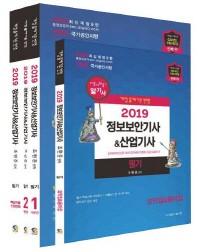 정보보안기사 산업기사 필기+핵심기출 1200제 세트(2019)(전4권)