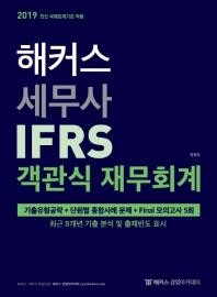세무사 IFRS 객관식 재무회계(2019)