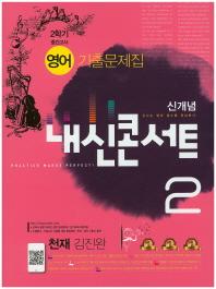 중학 영어 중2-2 중간고사 기출문제집(천재 김진완)(2016)(신개념 내신콘서트)