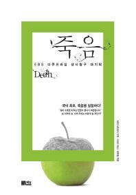 EBS 다큐프라임 죽음 /새책수준  ☞ 서고위치:GN 6