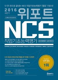 2016 ����Ʈ NCS �Ϲݱ� ������ ���� �Ǹ� �̺�Ʈ