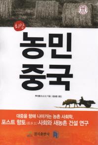 농민중국(최강)