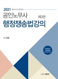 공인노무사 행정쟁송법강의(2021)(3판)