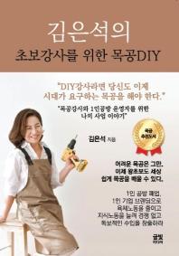 김은석의 초보강사를 위한 목공DIY
