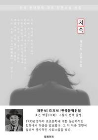 치숙(痴叔) - 채만식 한국문학선집