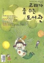 고래가 숨 쉬는 도서관(2009년 봄호)(통권 15호)