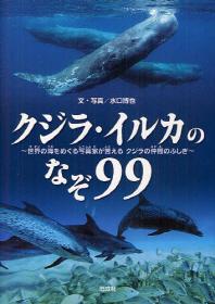 クジラ.イルカのなぞ99 世界の海をめぐる寫眞家が答えるクジラの仲間のふしぎ