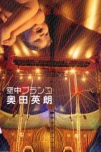 空中ブランコ 第131回直木賞  ( 제131회 나오키상수상작)