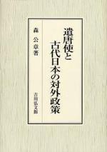 遣唐使と古代日本の對外政策
