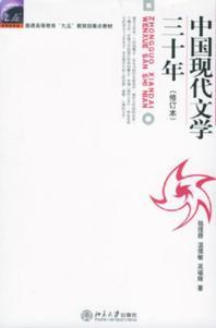 중국현대문학30년