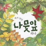 내가 만난 나뭇잎 하나(지식 그림책 20)(양장본 HardCover)
