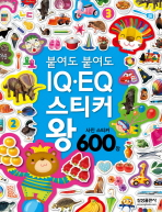 �ٿ��� �ٿ��� IQ EQ ��ƼĿ��: ���� ��ƼĿ 600��