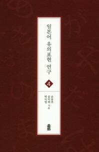 일본어 유의표현 연구. 4(글로벌 지역학 총서)